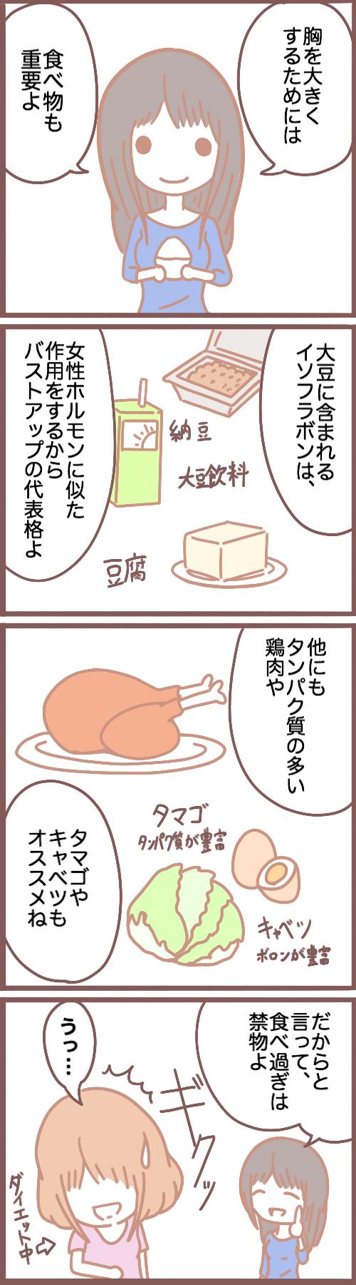胸を大きくする効果的な食べ物についての4コマ漫画