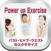 ダイエットに効くパワーアップエクササイズ、バストヒップアップ