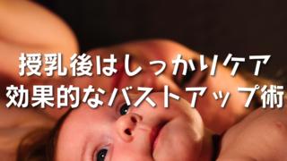 授乳後のしぼんだ胸を大きくする方法