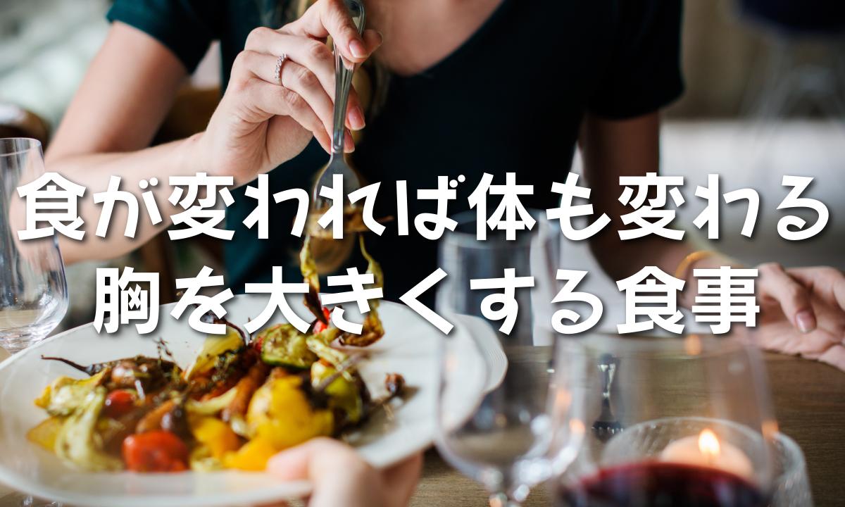 意識して食べれば豊胸作用ありな食事まとめ