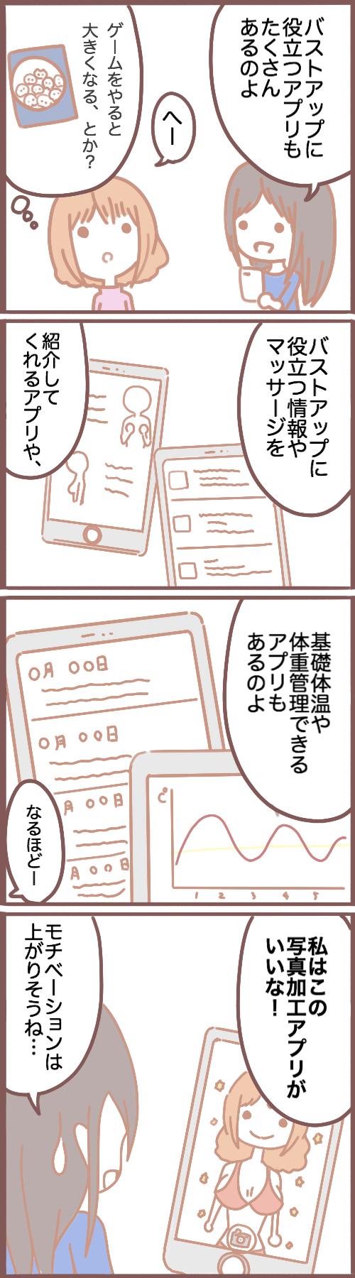 胸を大きくする方法を紹介するアプリの4コマ漫画